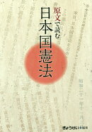 【謝恩価格本】原文で読む日本国憲法