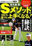佐久間馨Sメソッドでゴルフは誰でも上手くなる!
