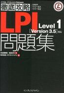 LPI Level 1「Version 3.5」対応問題集