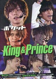 ポケットKing&Prince [ ジャニーズ研究会 ]