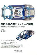 走行性能の高いシャシーの開発