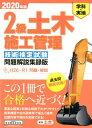 2級土木施工管理技術検定試験問題解説集録版(2020年版) 学科・実地 [ 地域開発研究所 ]