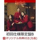 【楽天ブックス限定先着特典】Sing Out! (初回仕様限定盤 CD+Blu-ray Type-B) (ポストカード(Type B絵柄)付き)