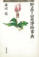【バーゲン本】野菜・山菜博物事典