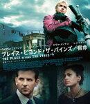 プレイス・ビヨンド・ザ・パインズ/宿命【Blu-ray】