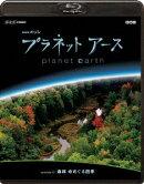 プラネットアース episode 10「森林 命めぐる四季」【Blu-ray】