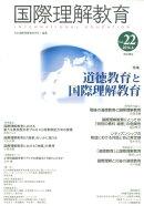 国際理解教育(vol.22(2016.6))