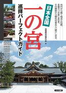 日本全国 一の宮 巡拝パーフェクトガイド