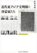 近代東アジア文明圏の啓蒙家たち