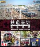 BD>鉄道基地阪急電鉄