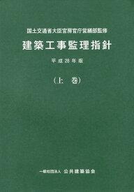 建築工事監理指針(平成28年版上巻) [ 国土交通省 ]