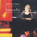 岩男潤子コンサート「kimochi」in東京国際フォーラム