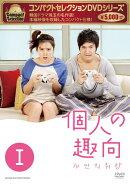 コンパクトセレクション個人の趣向 DVD-BOX1