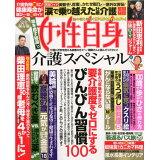 女性自身介護スペシャル (光文社女性ブックス)