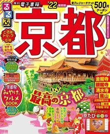 るるぶ京都'22 (るるぶ情報版地域)