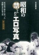 昭和の禁じられたエロ写真