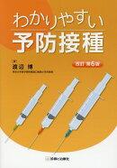 わかりやすい予防接種改訂第6版