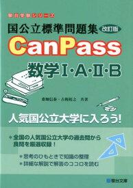 国公立標準問題集CanPass数学1・A・2・B改訂版 (駿台受験シリーズ) [ 桑畑信泰 ]