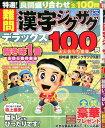 特選!難問漢字ジグザグデラックス(Vol.5) (晋遊舎ムック)