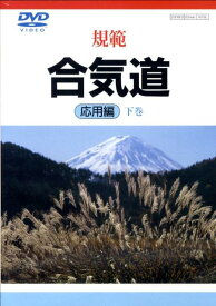 DVD>規範合気道(応用編下巻) (<DVD>) [ 植芝守央 ]