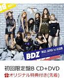 【楽天ブックス限定先着特典】BDZ (初回限定盤B CD+DVD) (B3ポスター付き)
