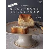 Mizukiの家にある材料で作るとっておきのお菓子 (レタスクラブMOOK)