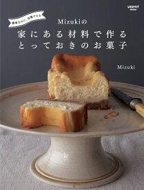 簡単なのに、自慢できる Mizukiの 家にある材料で作るとっておきのお菓子 (レタスクラブムック) [ Mizuki ]