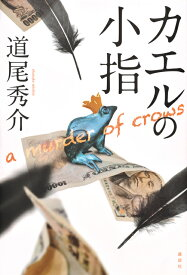 カエルの小指 a murder of crows [ 道尾 秀介 ]