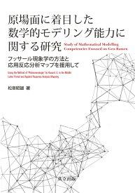 原場面に着目した数学的モデリング能力に関する研究 フッサール現象学の方法と応用反応分析マップを援用して [ 松嵜 昭雄 ]