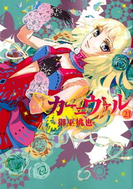 カーニヴァル(21) (IDコミックス ZERO-SUMコミックス) [ 御巫桃也 ]