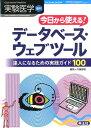 実験医学 増刊(32-20) [ 内藤雄樹 ]