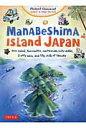 Manabeshima Island Japan one island,two months,one [ フロラン・シャヴエ ]