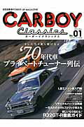 CARBOY Classics(no.01(2014 May))