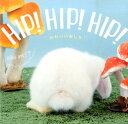 【謝恩価格本】HIP!HIP!HIP!かわいいおしり [ 蜂巣文香 ]