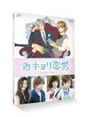 近キョリ恋愛 〜Season Zero〜 Vol.2【Blu-ray】