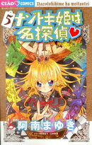 ナゾトキ姫は名探偵(5)