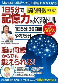 脳内科医が開発!1日5分で記憶力をよくするドリル (POWER MOOK  43)