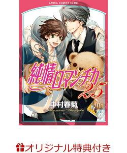 【楽天ブックス限定特典付き】純情ロマンチカ 第25巻