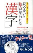 【バーゲン本】 読めないと他人に笑われる「漢字」