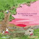 【予約】きいてみよう。クッキーハウス02〜日本の童謡・唱歌集〜