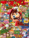 てれびげーむマガジン September 2018 (Gzブレインムック)
