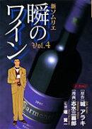 新ソムリエ瞬のワイン(4)