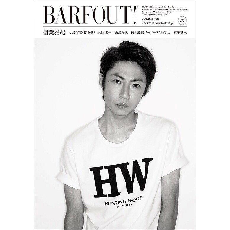 BARFOUT!(vol.277(OCTOBER) Culture Magazine From Shi 相葉雅紀/今泉佑唯/岡田准一×西島秀俊/桐山照史/賀来賢人 (Brown's books)