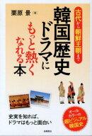 韓国歴史ドラマにもっと熱くなれる本