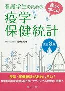 楽しく学べる!看護学生のための疫学・保健統計改訂3版