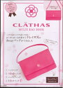 CLATHAS MULTI BAG BOOK ([バラエティ])
