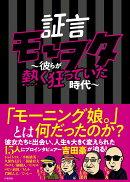 証言モーヲタ 〜彼らが熱く狂っていた時代〜