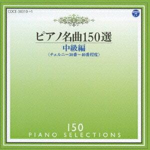 ピアノ名曲150選 中級編 [ イリーナ・メジューエワ ]
