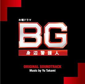 テレビ朝日系木曜ドラマ BG〜身辺警護人〜 オリジナル・サウンドトラック [ 高見優 ]