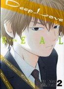 Deep Love(REAL 2)